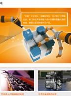 苏州科宝光电科技有限公司                          医疗类电缆 机器人/柔性拖链类电缆 柔性氟树脂类电缆 新能源类电缆 (1)