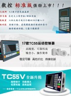 多普康自动化技术有限公司  微数控M2P高配版运动控制器 微数控M2B基础版运动控制器 微数控M2S标准版运动控制器 TC55V运动控制器 TC55H运动控制器 2017款TC55运动控制器 TC (1)