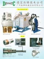 广州振烽机械设备有限公司                  压铸软件 环保设备 模温控制 (2)