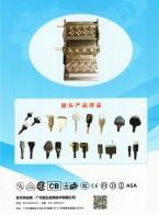 广州亚弘检测技术有限公司     电线     插头     连接器 (1)