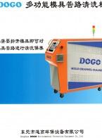 东莞市道高环保设备有限公司                模具水路清洗机 智能环保除垢机 (1)