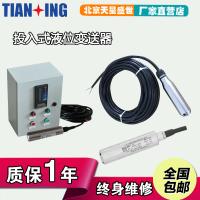 投入式液位变送器液位计液位传感器沉入式液位控制器