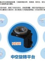 广东赛尼智能装备科技有限公司  台湾亿岗分割器、LINIX调速电机、台湾北机减速机、松下伺服器、台湾万鑫齿轮马达、ENC变频器、小金井气动 (1)