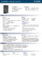 广州西肯麦自动化科技有限公司  SiteManager工业远程网关 SiteManager软件网关 GateManager服务器 LinkManager客户端 (1)