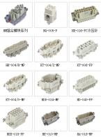 广州普能电气科技有限公司  重载连接器  电缆接头 (1)