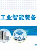 常州市翔云测控软件有限公司  搬运机器人 码垛机器人 喷涂机器人 经编远程数据监控系统 电子行业生产管理系统  CANopen网络解决方案 EtherCAT超高速现场总线 RTEX控制器 SSCN (1)