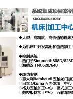 广州柏越机电设备有限公司   专注于运动控制 机床 包装 注塑 印刷 木工机械 (1)