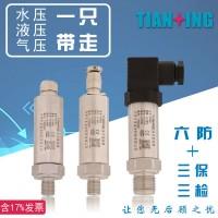 扩散硅压力变送器  负压气压液压油压绝压水压力传感器