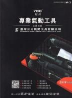 台灣三力氣動工具有限公司 氣動扳手(風炮) 氣動螺絲刀 氣鑽 (1)