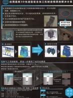 珠海艾比模具设计有限公司 塑胶产品 模具产品 (1)