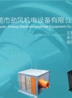 东莞劲风机电设备有限公司 CNC节能产品 超级节能风机 环保节能风机 (1)