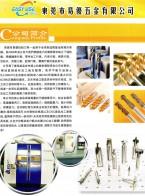 东莞市易优五金有限公司 石墨专用刀具 不锈钢专用刀 铝合金专用刀 (1)