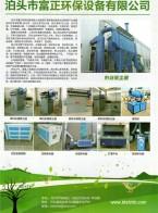 泊头市富正环保设备有限公司 布袋除尘器 锅炉除尘器 单机除尘器 木工除尘器 (1)