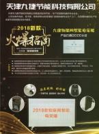 天津市九捷节能科技有限公司  轻型散热器   物联网电暖器 节能电暖器 智能电暖器 (1)