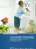 瓦克化学(中国)有限公司   wacker  环糊精 半胱氨酸 可再分散乳胶粉 乳液 杂化材料 (1)