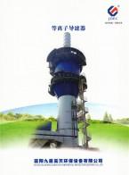 襄阳九鼎昊天环保设备有限公司  电除尘器 各类袋式除尘器 旋风除尘器 (1)