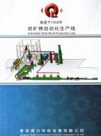 青岛青力环保设备有限公司 岩棉自动生产线 铸造设备  外热风冲天炉 (1)