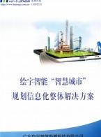广州绘宇智能勘测科技有限公司   技术服务_测绘服务_软件零售 (1)