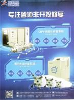 武汉中仪物联技术股份有限公司   管道潜望镜系列_管道CCTV机器人系列_管道声纳检测系统系列 (1)