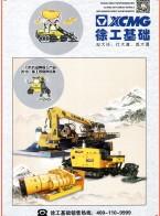 徐州徐工基础工程机械有限公司   旋挖钻机_隧道掘进机_煤炭掘进机 (1)