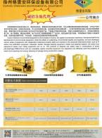 徐州格雷安环保设备有限公司   RMT系列除砂净化设备_RMP系列除泥净化设备_RMF系列泥水分离处理系统 (1)