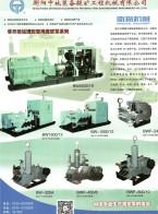衡阳中地装备探矿工程机械有限公司   泥浆泵_砂浆泵_高压泵 (1)