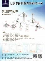 北京零偏科技有限责任公司   发动机测控_管道机器人_无人机 (1)
