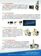 上海京佳实业有限公司   市政管廊管网机器人检测监测系列产品_污水生化池智能检测监控系统_环保机器人 (1)
