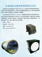 长春瑞实光电科技有限责任公司   光电仪器_传感器_激光应用技术 (1)