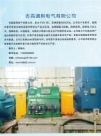 吉高通用电气有限公司   母线槽_电线桥架_仪器仪表 (1)