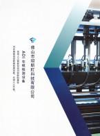 广东韦达尔科技有限公司   等离子表面处理机系列_AOI在线光学检测设备系列_CNC上下料机械手系列 (1)