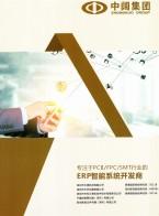深圳市中科计算机软件技术有限责任公司   中科软件_中阔科技_时代连锁 (1)