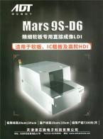 天津津芯微电子科技有限公司  光学_电子元器件_机械自动化 (1)