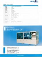 深圳市迈达普科技有限公司  计算机软硬件的技术开发_数字图像检测_数字图像识别软件 (2)