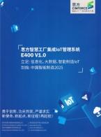 深圳市易美科软件有限公司   MES制造执行系统_通讯管理中心_物流仓库 (1)