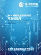 东莞市晟泽鑫机械设备有限公司  通用机械设备_机械配件_五金配件 (1)