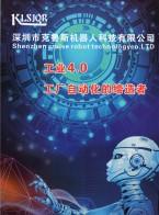 深圳市克鲁斯机器人科技有限公司    AGV机器人_搬运机器人_ 插件机器人 (1)