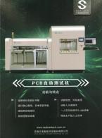 安徽行者智能科技股份有限公司   机器人_自动化装备_智能机电 (1)
