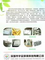 深圳市宇众环保科技有限公司  冶炼铜业_环保设备_化工耗材 (1)