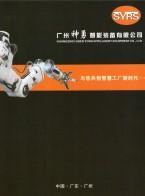 广州神勇智能装备有限公司   机械手_气动抓手_机器人第七轴 (1)