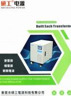 东莞市硕工电源科技有限公司   变压器_稳压器_调压器 (1)