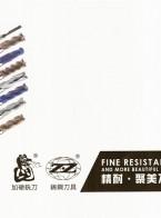 东莞市精耐精密切削刀具有限公司   铣削加工_孔加工_车削加工 (1)