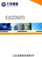 广东千良智能科技有限公司   暖通空调自动控制产品_楼宇自控系统_自控软件开发及服务 (1)