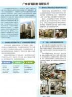 广东省智能制造研究所   智能打磨喷釉机器人系统技术_工业4.0示范线智能制造系统_三维可视化远程监控与预测性运维 (1)