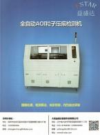 大连益盛达智能科技有限公司   全自动清洗机_自动上料机_智能机器人 (1)