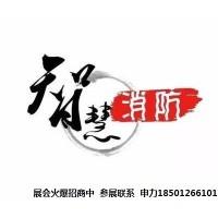 2019亚洲智慧消防展览会-企业参展的好展会