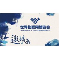 2019物联网展览会-华北专业物联网展会