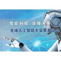 优选人工智能展览会-2019中国华北人工智能博览会