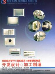 东莞市思汇模具激光有限公司 DVD光驱读数头 汽车模具零件 工业连接器 (2)