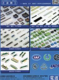 深圳市君灏精密工业有限公司              高速连接器 推拉圆形连接器 嵌入式系统连接器及组件 终端块 (1)